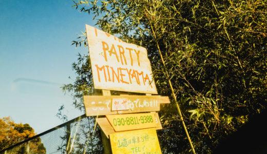 キャンプ場イヌミシュラン File#05  フォレストパーティー峰山
