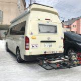 ハイエースソトアソビの強い味方 ヒッチメンバー・ヒッチキャリアのススメ